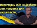 Миротворцы ООН на Донбассе, это ловушка для укр власти. Евгений Мураев.
