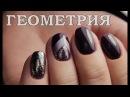 Геометрический дизайн ногтей Комби маникюр на клиенте Металлические хлопья
