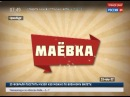 Маёвка от 20 февраля 2018 Ведущие Светлана Губернская и Юрий Мишенин