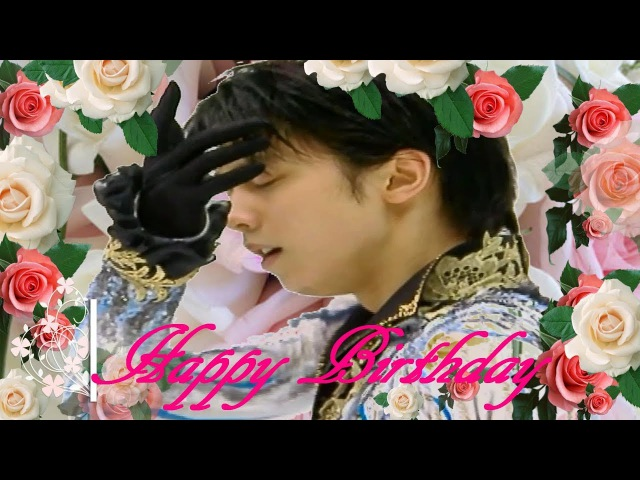 MAD☆「Happy Birthday」☆Yuzuru Hanyu☆羽生結弦