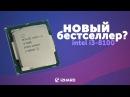 Тест Intel Core i3 8100 сравнение с AMD Ryzen 5 1500X новый бестселлер