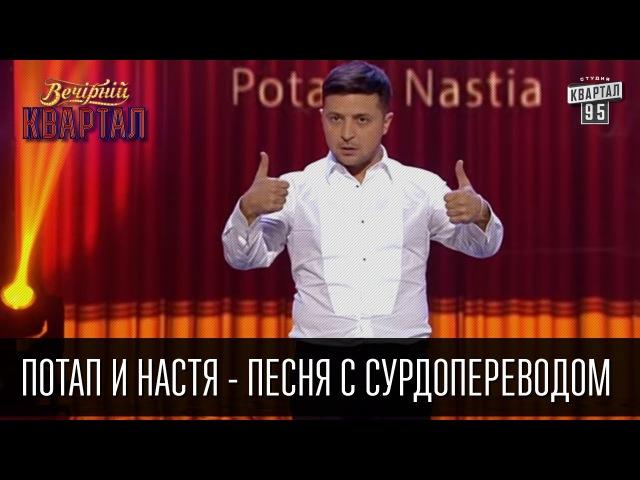 Потап и Настя - песня с сурдопереводом Папа вам не мама   Вечерний Квартал 26.03.2016