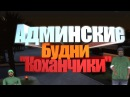 Админские будни в GTA SAMP - Ловим Коханчиков и не только