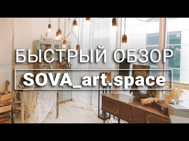 Быстрый обзор фотостудии SOVA_art.space (Сочи) RASA