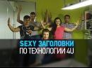 Sexy заголовки по 4U Удвойте конверсию сайта полное руководство