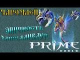 Prime World - Чарозмей - Эпичность зашкаливает (Replay)