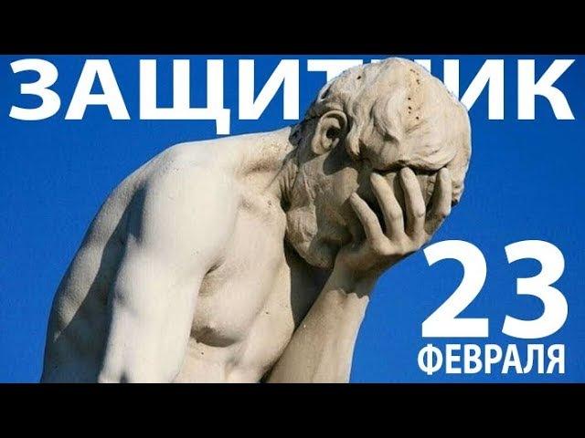 Ути, наш защитник! / 23 февраля - День Защитника Отечества