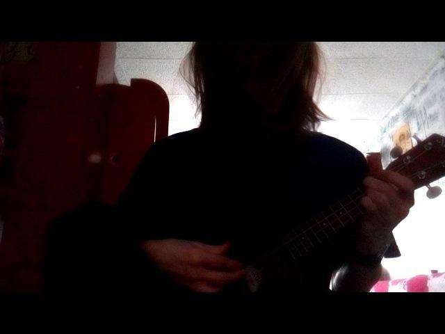 Marakesh - Не любовь (riff on ukulele)