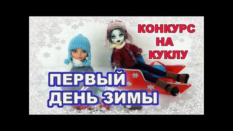 Стоп моушен монстер хай Первый День Зимы КОНКУРС НА КУКЛУ
