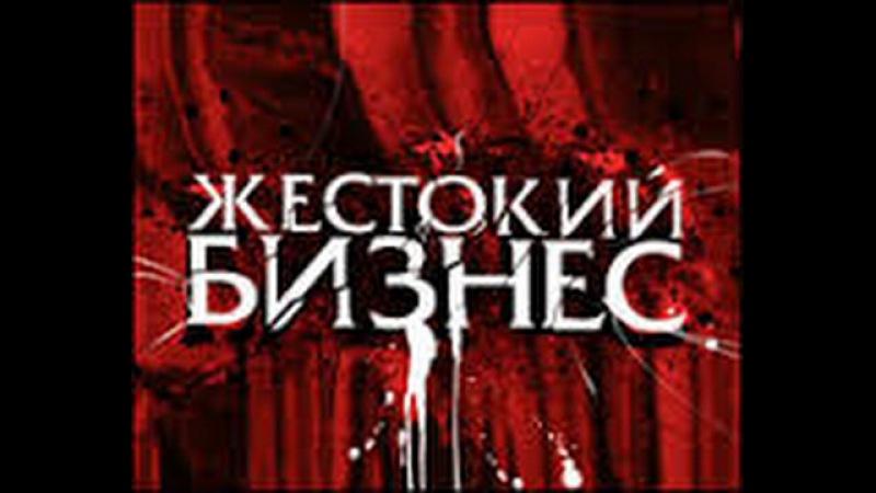 жестокий бизнес 7,8,9 серии(12)Россия,криминал,боевик 16(лихие времена 90-х)