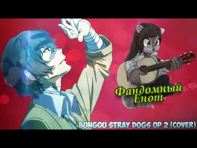 [Bungou Stray Dogs 2 OP RUS] Reason Living (Cover by Фандомный Енот)