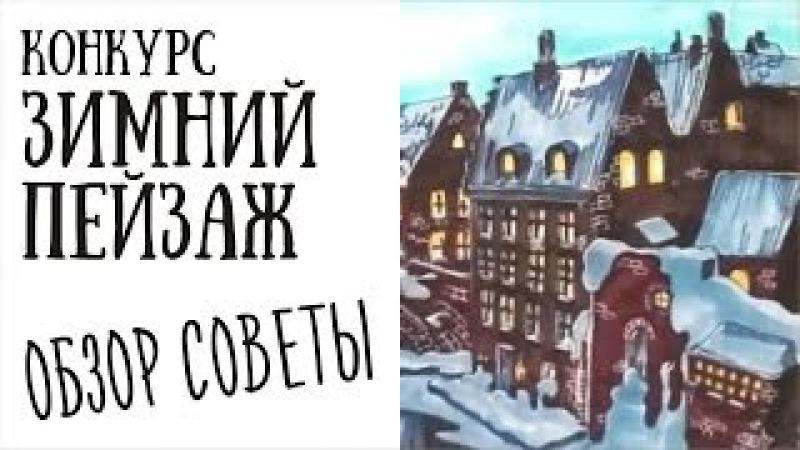 Обзор Конкурсных Рисунков Зимний пейзаж от artmarker.ru