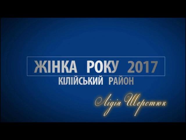 Жінка року 2017 Лідія Шерстюк