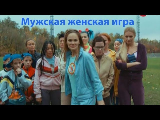 Комедия, мелодрама. Мужская женская игра (2011)