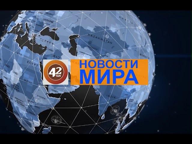 Новости мира (05.02.2018) » Freewka.com - Смотреть онлайн в хорощем качестве