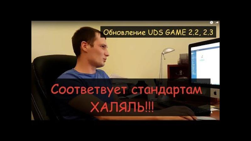 Антон Собейко про обновления UDS GAME 2.2, 2.3. Есть КРИТИКА