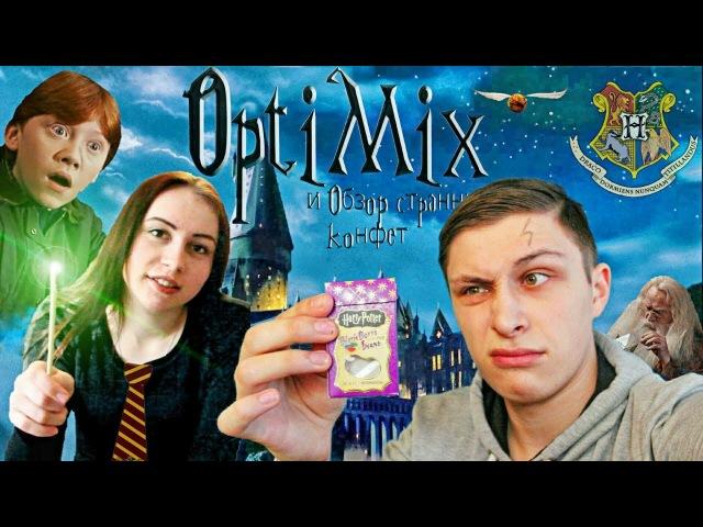 Самые отвратительные конфетки Bertie Bott's ОптиMix едет в Хогвартс
