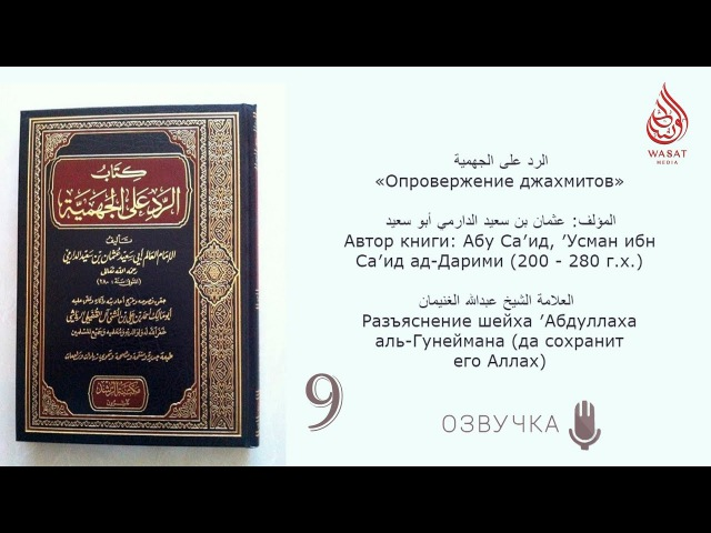 Завеса Всевышнего Аллаха – Часть № 9/22 | Шейх 'Абдуллах аль-Гъунайман ᴴᴰ