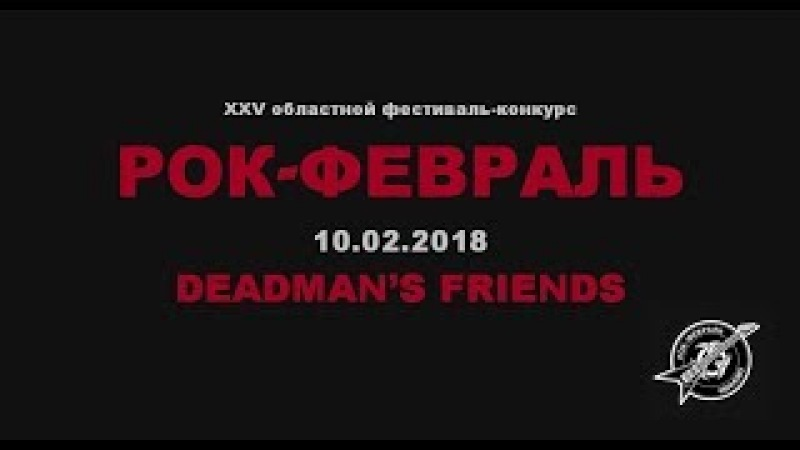 DEADMAN'S FRIENDS @ рок-февраль 10.02.2018