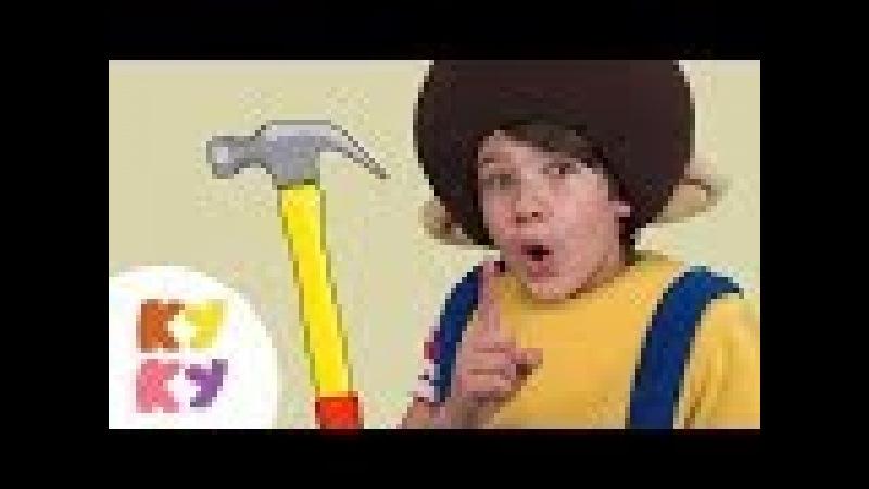 МОЛОТОК - песенка про инструменты - КУКУТИКИ - песня для мальчиков - funny baby song