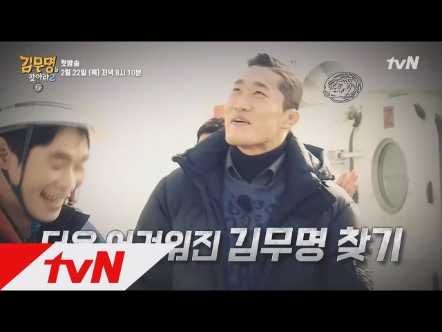 Where is Mr.Kim? 알쏭달쏭~ 바보가 된 ′김동현′!? 김무명을 찾아라 시즌2! 180222 EP.1