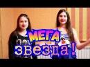 МЕГА ЗВЕЗДА Таисия и Виолетта Ромашко cover Марьяна Ро FatCat