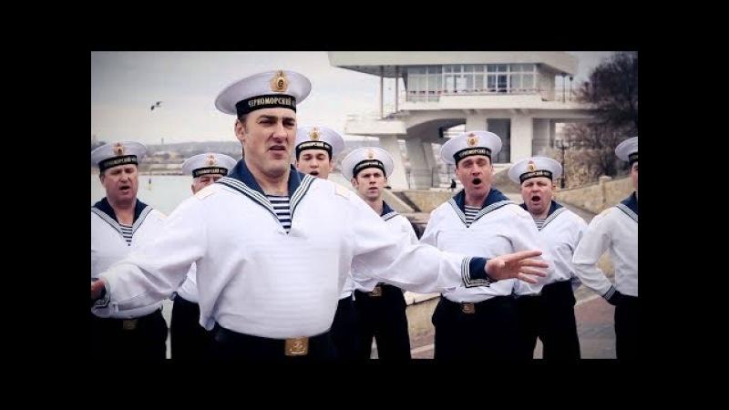 Ансамбль Черноморского флота России, песня на слова и музыку Ольги Ковитиди - Крым вернулся домой!