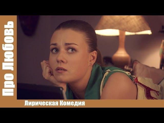 ВСПОМНИТЬ СТАРЫЙ АРОМАТ Про Любовь Русские мелодрамы комедия новинка