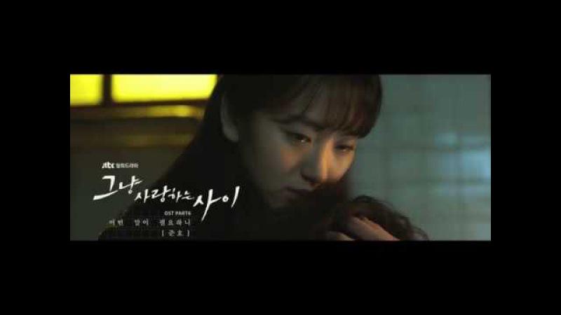 [Official MV] 그냥 사랑하는 사이(Just Between Lovers) OST Part.6 준호(JUNHO) - 어떤 말이 필요하니