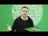 Влад Соколовский делится опытом продажи авто в CarPrice.