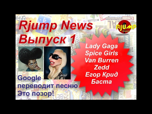 RJump News Выпуск 1. Новости шоубиза. Леди Гага, Спайс Герлз, Карди Би, Ван Бюррен, Зедд,...