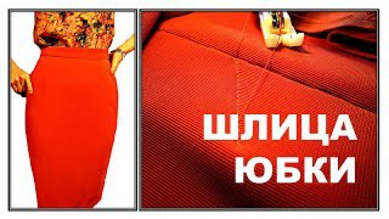 Шлица юбки | Нестандартная обработка заднего шва юбки с молнией и шлицей | Любовь Комиссарова