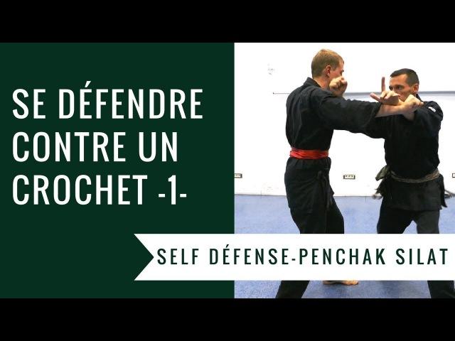 SE DEFENDRE CONTRE UN CROCHET DU POING - 1 - (PENCHAK SILAT – SELF DEFENSE)