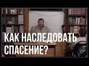 о Олег Стеняев в Храме Ап Фомы как наследовать спасение