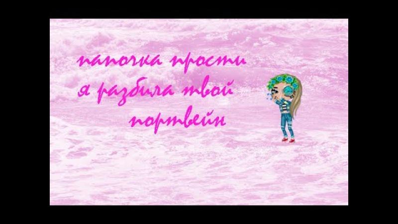 КЛИП МОНЕТОЧКА ПАПОЧКА ПРОСТИ Я РАЗБИЛА ТВОЙ ПОРТВЕЙН