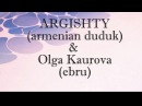 Аргишти армянский дудук и Ольга Каурова эбру