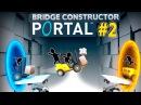 СТРОИМ САМЫЕ ПРИКОЛЬНЫЕ МОСТЫ! 2 Bridge Constructor Portal