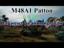World of Tanks Впечатления от игры гайд на СТ 10-го уровня США M48A1 Patton патч 0.9.20
