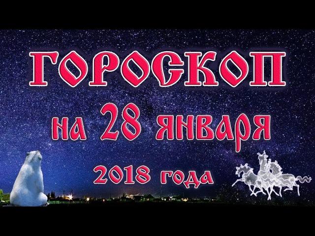 Гороскоп на сегодня 28 января 2018 года все знаки зодиака 13 лунный день растущая Лу