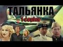 Тальянка - 1 серия 2014