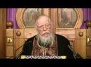Протоиерей Димитрий Смирнов. Проповедь о перемене ориентира в нашей жизни