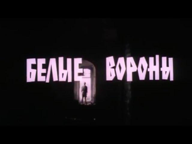 Белые вороны ТО Экран 1988 Драма