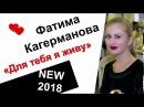 ❤ДЛЯ ТЕБЯ Я ЖИВУ❤ ФАТИМА КАГЕРМАНОВА Чеченка поет на русском очень красиво «ХИТ» 2018г