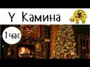 Успокаювающий красивый новогодний камин. Релакс Камин. Christmas Fireplace