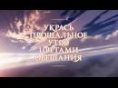 Русский трейлер Укрась прощальное утро цветами обещания