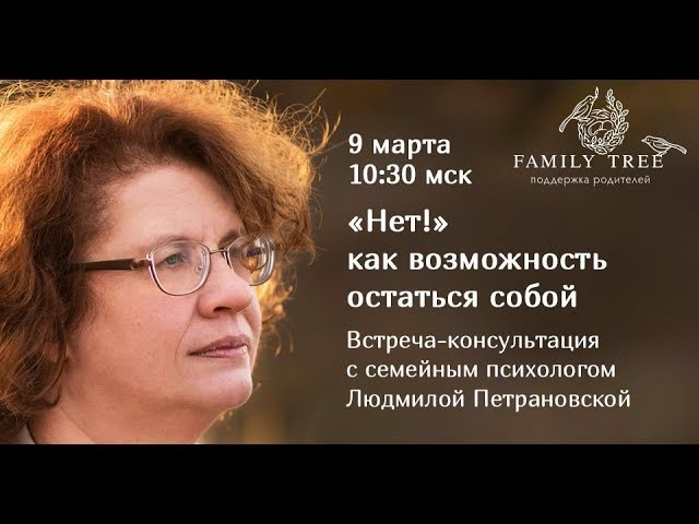 """Встреча «""""Нет!"""" как возможность остаться собой» с Людмилой Петрановской"""