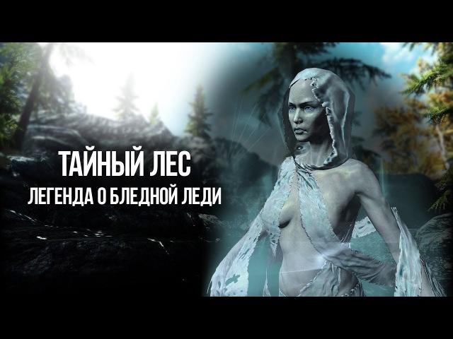 Skyrim ТАИНСТВЕННЫЙ ЛЕС Легенда о Бледной Леди
