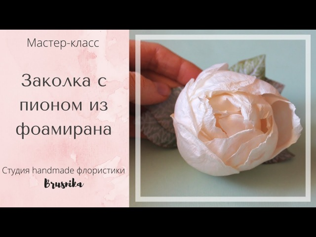 Мастер класс заколка с цветком подарок 8 марта DIY airpin with a flower gift on March 8th