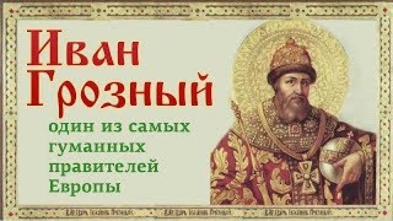 Иван Грозный - один из самых гуманных правителей Европы. Разоблачаем мифы