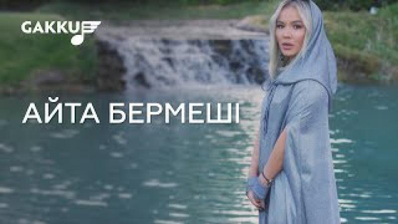 Нұржан Керменбаев Макпал - Айта бермеші (OST к фильму Zor)